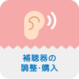 補聴器の調整・購入